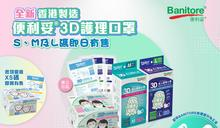 【便利妥】3D護理口罩於多間百佳分店有售(13/08至售完止)