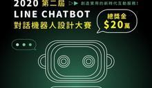 第二屆 LINE Chatbot對話機器人設計大賽 、系列課程 報名開跑