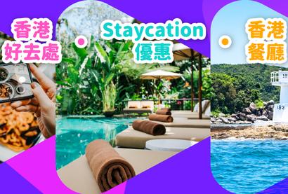 香港好去處:Staycation優惠/食玩買/行山路線