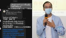朱立倫稱「泰國超商就可買疫苗施打」 泰文譯者打臉:只能登記