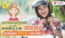 騎車戴安全帽悶壞頭皮?!對於頭皮健康的NG行為,你做了幾項?
