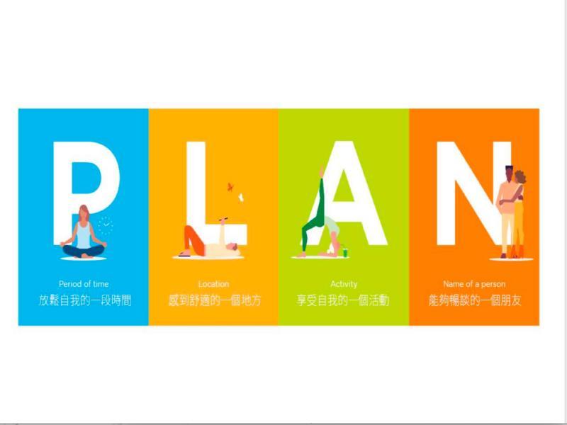 執行PLAN計畫時 請先放空自己