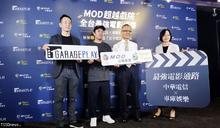 中華電信攜車庫娛樂 打造完全電影生態系