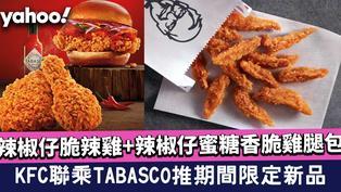 KFC聯乘TABASCO推辣椒仔脆辣雞+辣椒仔蜜糖香脆雞腿包