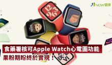 食藥署准Apple Watch心電圖功能 果粉更新軟體可開啟