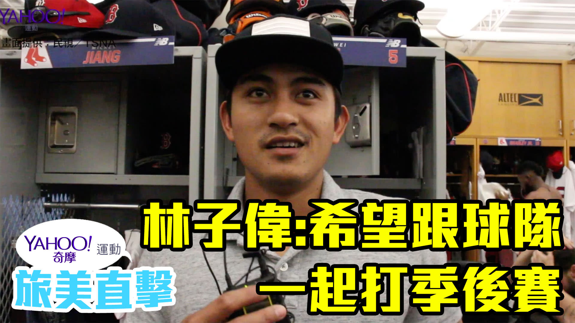 林子偉:希望跟球隊一起打季後賽