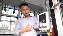 LINE Pay嘛也通 金門全境公車、渡輪導入行動支付服務