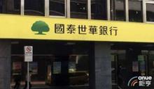 國泰世華銀全台分行下周起 實體帳戶開戶時間限縮剩1.5小時