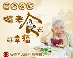 因為有您,獨老「食」在好幸福
