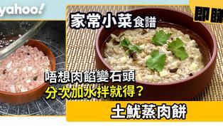 土魷蒸肉餅食譜│唔想肉餡變石頭 分次加水拌就得?