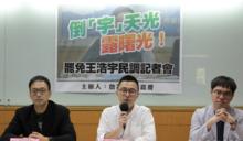 罷王陣營指控政府操作「政治疫情」 激怒醫師:他們想像力太豐富了