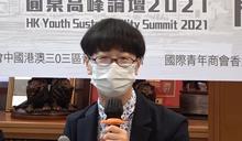 調查:多於一半受訪青年想離開香港發展