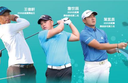 台灣PGA巡迴賽專輯
