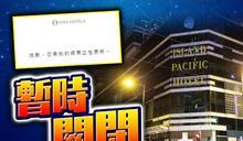 港島太平洋酒店即日起停業 業界指被租用作員工宿舍及辦公地方