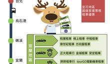 臺北區監理所:公共運輸好便利 佳節樂出遊