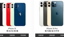iPhone 12新機登場!遠傳、中華電信線上預約時間別錯過