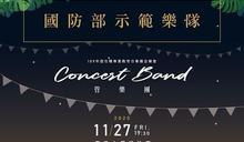 示範樂隊管樂團 11.27東吳大學演出