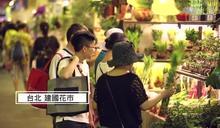 台北建國花市的環保因緣 話說21年前