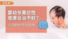 嬰幼兒異位性皮膚炎治不好?保濕敷料有效緩解