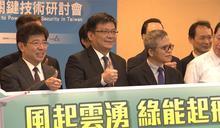 工研院技術研討會 借鏡國外經驗求供電穩定