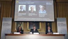 2017年諾貝爾化學獎》三個物理學「工匠」如何拿下化學界最高殊榮?