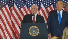 快新聞/「感謝選民讓川普再做四年!」 彭斯:我們會讓美國再度偉大!