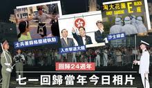 【回歸24週年】七一回歸當年今日相片集 附回歸後香港大事回顧