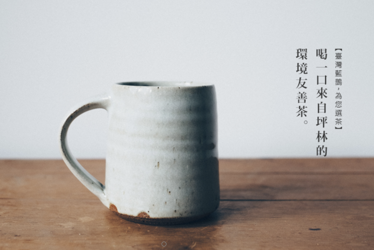農學共存藍鵲茶 重建奉茶經濟