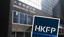 港府拒發外籍編輯工作簽證 網媒HKFP擬提上訴
