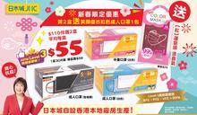 【JHC日本城】買2盒 Smile 365 口罩 送復古紅色口罩(即日起至優惠結束)