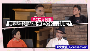 【Mean傾 第四季】盧覓雪 x 梁栢堅 #文化亂入crossover 樂迷進步因為卡拉OK…執咗?