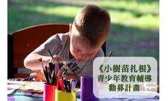 《小樹苗扎根》青少年教育輔導