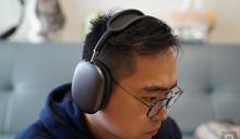 AirPods Max 評測:這不是大家想像中的耳機了