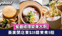 【葵芳美食】葵廣開店賣$28關東煮9餸 餐廳經理變身大廚