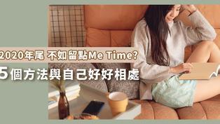 【享受Me Time】是時候留在家中,與自己好好相處