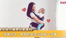 父母育兒省力好夥伴!嬰兒背巾挑選、正確使用一次看