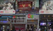 【Yahoo論壇/翁履中】抗中挺香港?川普得分卻苦了香港