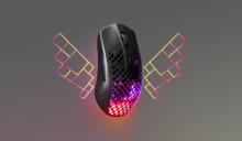SteelSeries賽睿推出全新超輕量型Aerox3遊戲滑鼠 給你極致流暢的震憾體驗