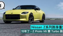 Nissan Z系列跑身重生,15年了,Z Proto V6 雙 Turbo 跑車