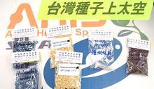台灣種子10月首登太空 中興大學選送「這四種」