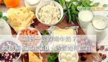 30歲起就得預防骨質疏鬆症! 別只喝牛奶,骨科醫師推薦13種食物都要攝取