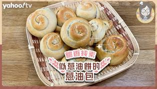 麵包食譜|簡易烘焙脆香純素蔥油包!蔥油餅變奏版 減低油膩感