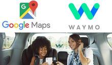 Android用戶專屬! Google Maps開啟Waymo駕駛計程車叫車服務