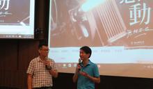 新北紀錄片《遷移啟事》為台中學子說在地故事