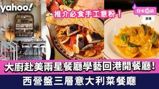 西環美食|手工意粉推介!西營盤三層意大利菜餐廳 大廚赴美兩星餐廳學藝回港開餐廳