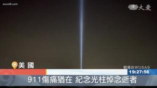 911廿周年 拜登:團結才是唯一方向
