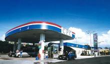 中油宣布:明天汽油和柴油價格都不會調整
