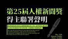 多名人權新聞獎得主聯署促政府停止阻礙前線記者工作