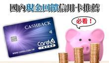【懶人包】2020國內現金回饋信用卡推薦(必看)