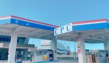 油價連5漲!明凌晨零時起汽、柴油價格各調漲0.3元
